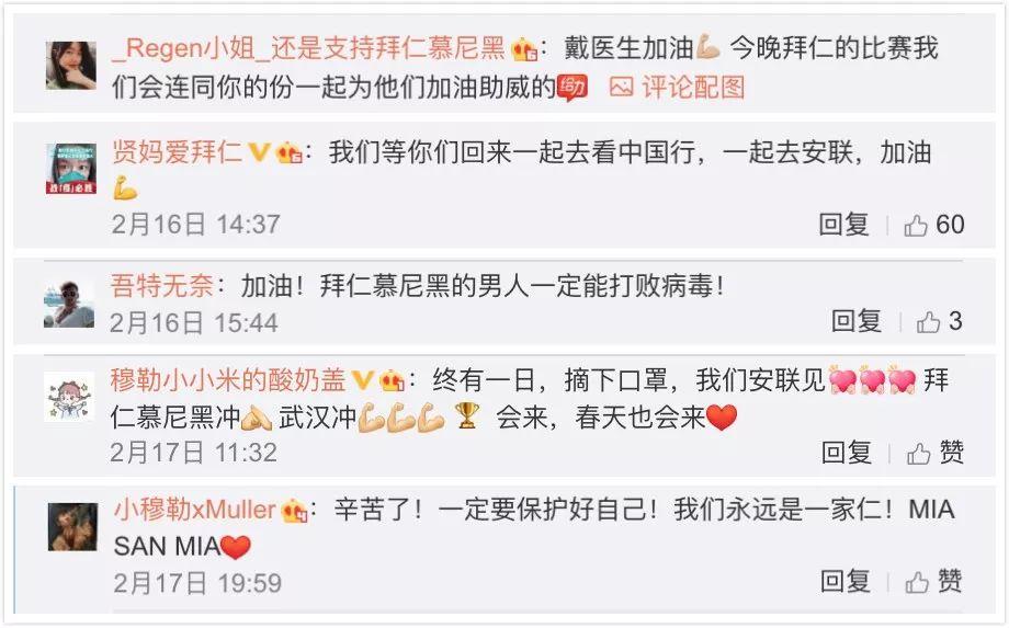 穆勒致敬中国拜仁球迷:你们是最伟大的逆行者 第2张