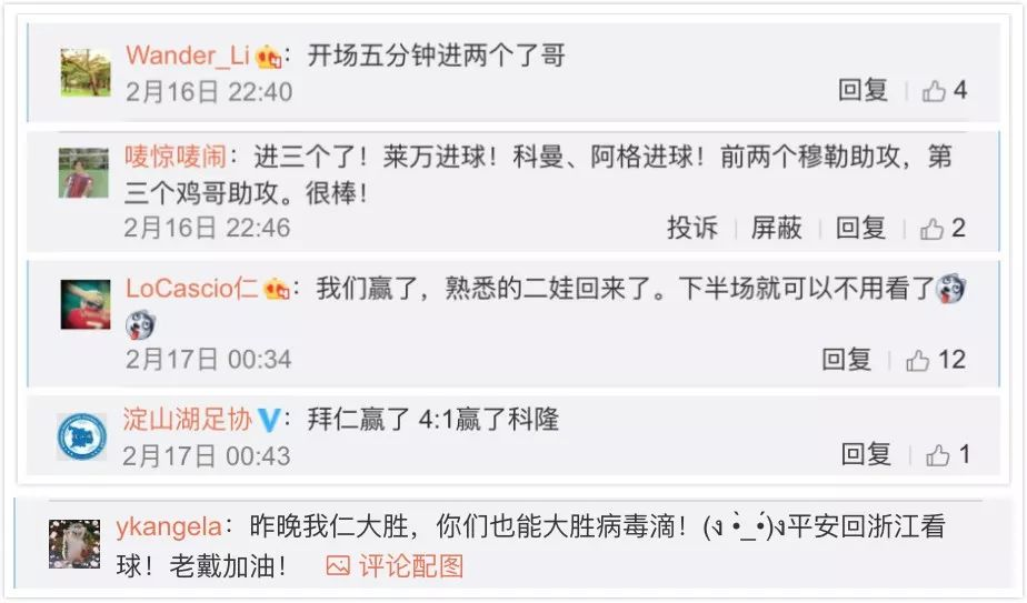 穆勒致敬中国拜仁球迷:你们是最伟大的逆行者 第3张
