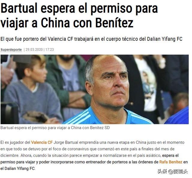 巴托瓦被邀请加入大连教练团队然而,他们不能来中国