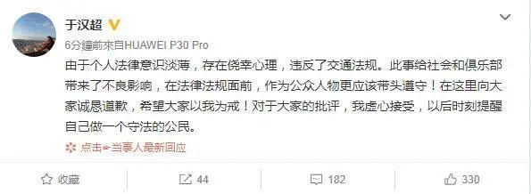 于汉超发表致歉声明,恒大会不会收回成命? 第1张