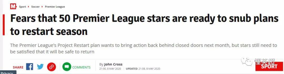 英超又一队官方表态,50名球员反对重启 第4张