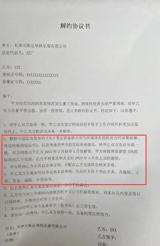 天海向足协索要一亿!网友:足协默认阴阳条约?! 第4张