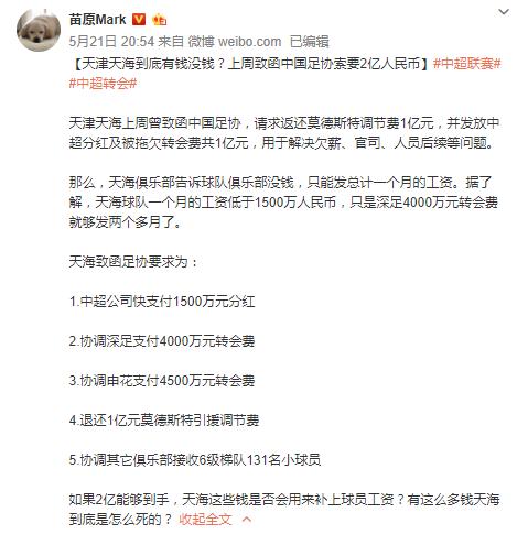 天海向足协索要一亿!网友:足协默认阴阳条约?! 第10张