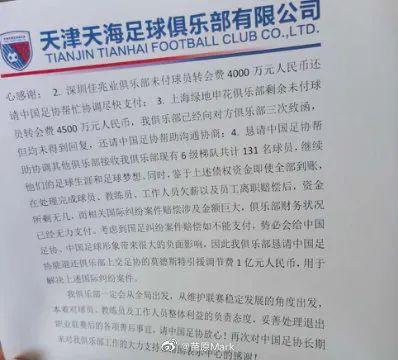 天海向足协索要一亿!网友:足协默认阴阳条约?! 第12张