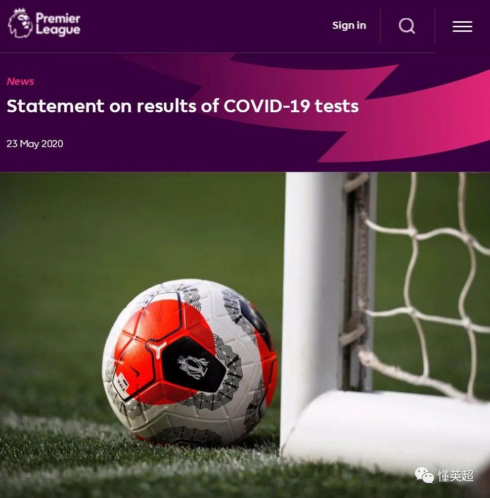 英超联赛民间宣布了第二轮新冠病毒核酸检测效果 第1张