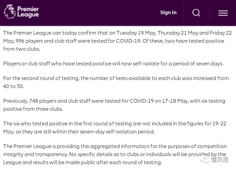 英超联赛民间宣布了第二轮新冠病毒核酸检测效果 第2张