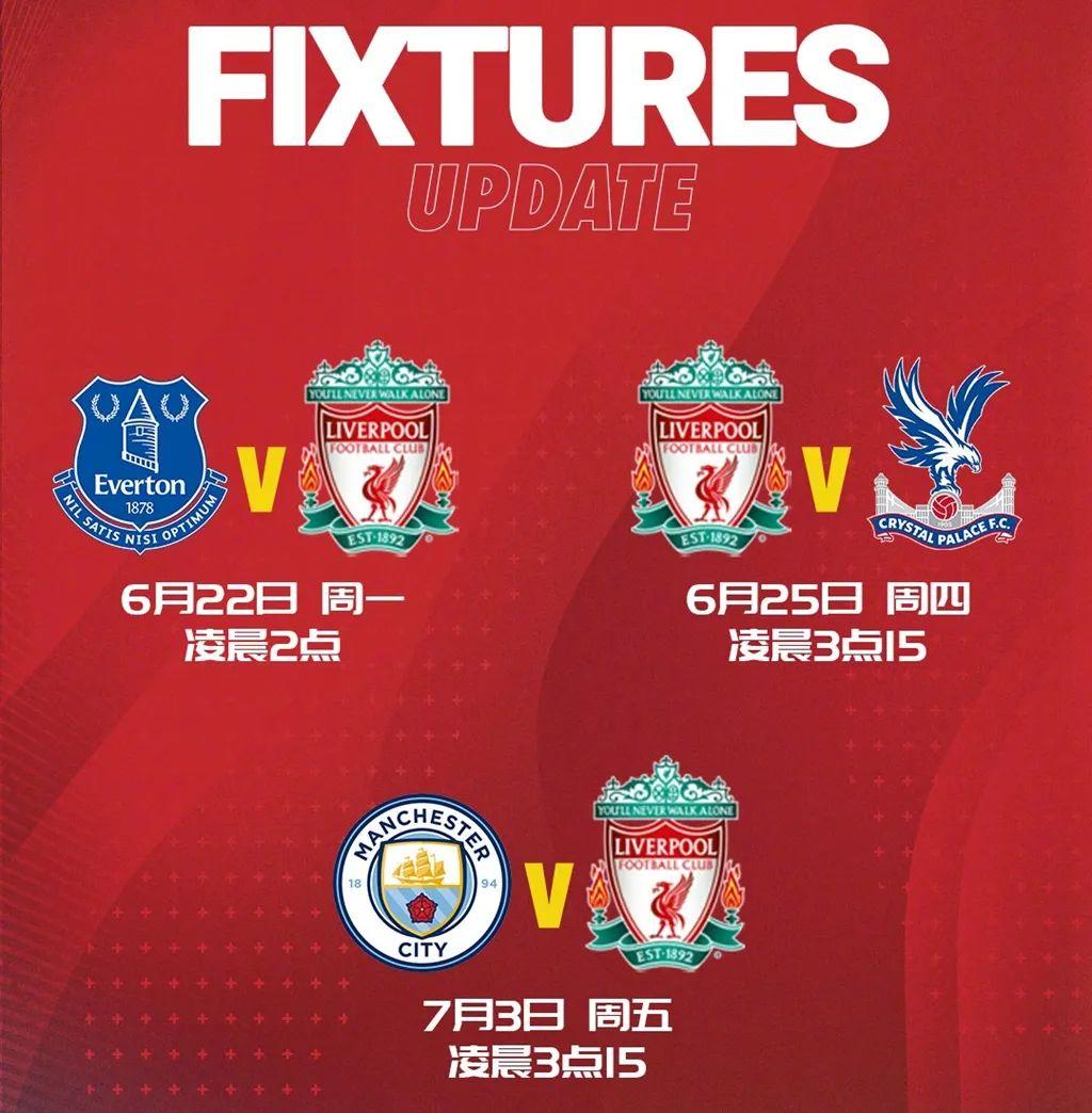 英超回归利物浦还有更重要的事情要去完成 第3张