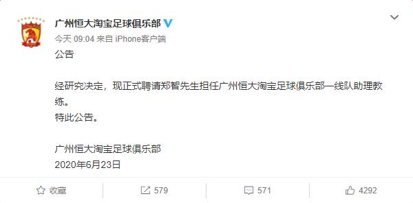 郑智正式上岗做助教,利己利队更利于中国足球 第1张