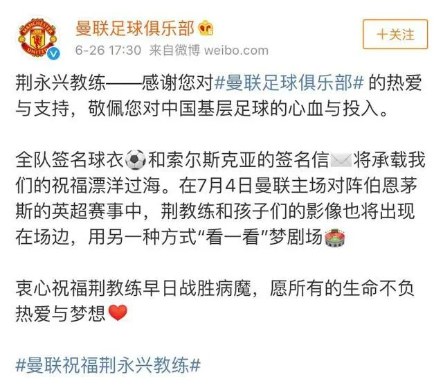 「足球比分」曼联足球俱乐部致敬我国患癌基层教练荆永兴 第3张