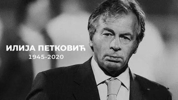 「足球比分直播」前申花主帅离世|佩特科维奇是这样的 第1张