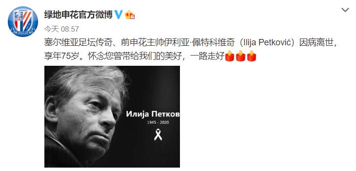 「足球比分直播」前申花主帅离世|佩特科维奇是这样的 第3张