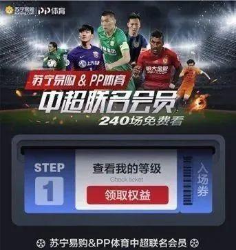 PP与Weibo握手了 中超这是要火的节奏 第2张