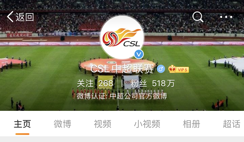 PP与Weibo握手了 中超这是要火的节奏 第4张
