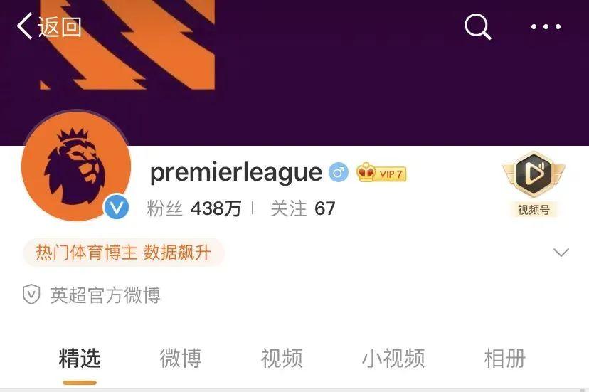 PP与Weibo握手了 中超这是要火的节奏 第5张