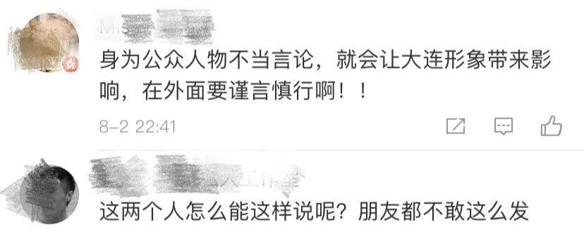 """惹众怒!中超解说员感谢""""新冠""""?大连广电道歉了... 第6张"""