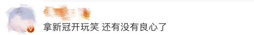 """惹众怒!中超解说员感谢""""新冠""""?大连广电道歉了... 第7张"""